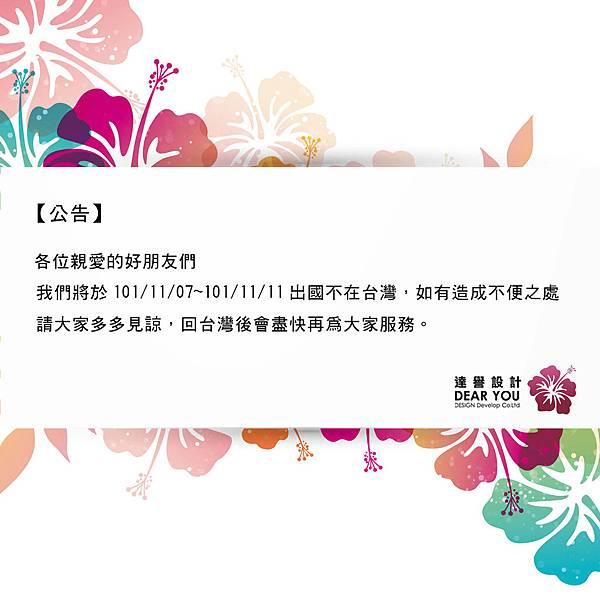 2012.11公告
