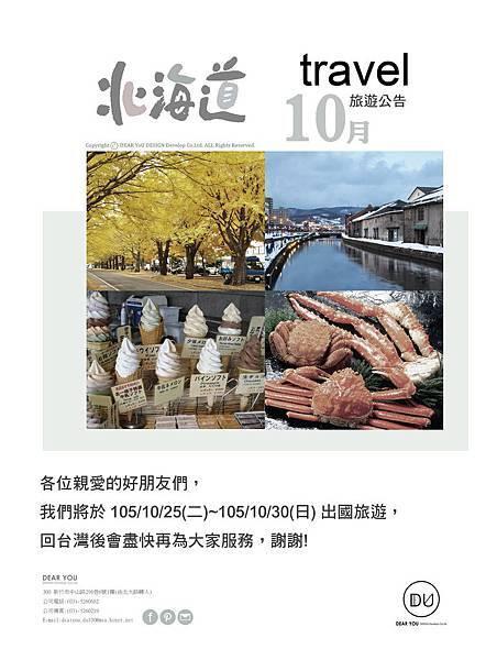 北海道公告拷貝.jpg