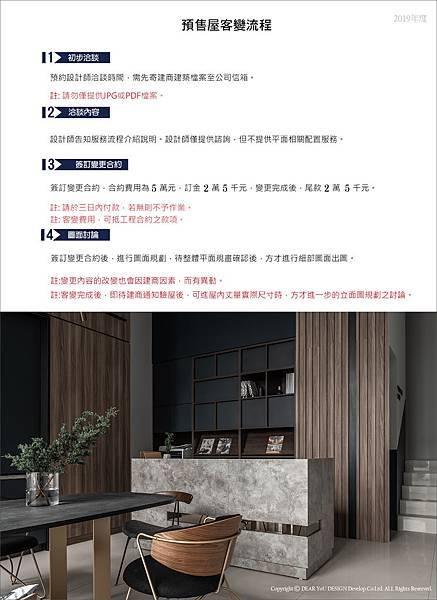 預售屋客變服務流程1081120.jpg