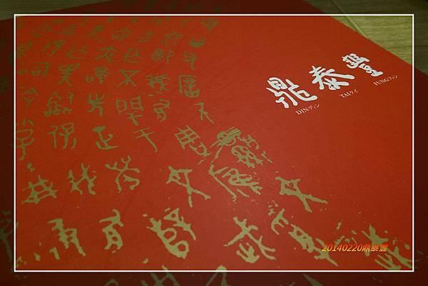 20140220鼎泰豐 (1).jpg