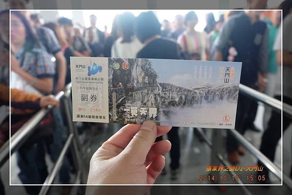 張家界之旅20141012 (12).jpg