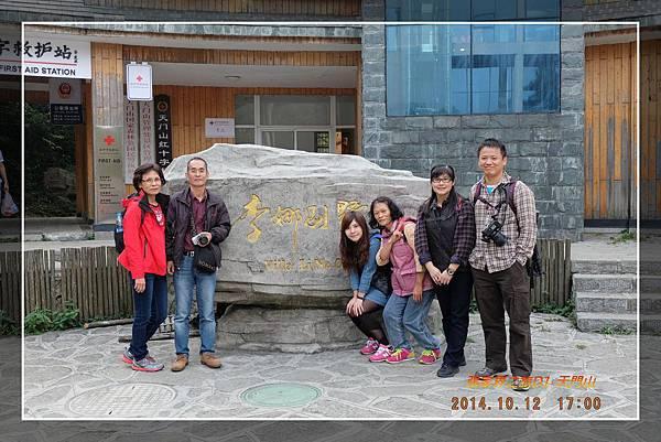 張家界之旅20141012 (51).jpg