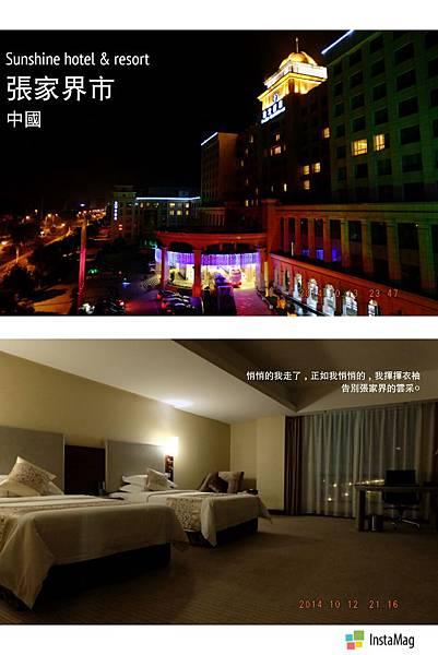 張家界之旅D1陽光酒店20141012.jpg