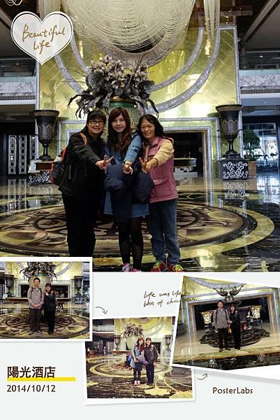 張家界之旅D1陽光酒店20141012-1.jpg