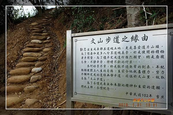 20180121新埔文山步道 (46)