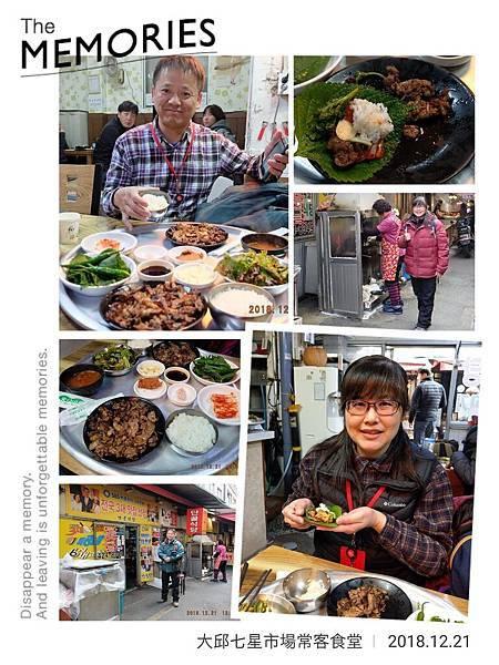 20181221打銷特休假之大邱小旅行七星市場常客食堂.jpg
