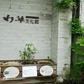 20120924-勝洋水草-21