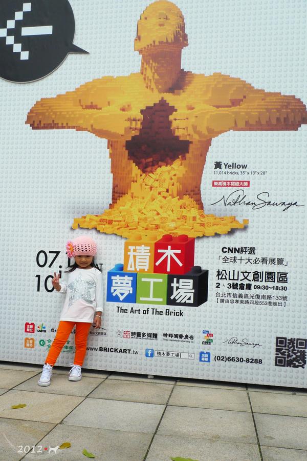 20121008-積木展-03