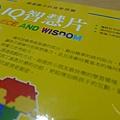 20121103-IQ智慧片-01