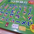 20121103-IQ智慧片-04