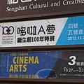 2013014-哆來A夢展-30