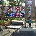 20130119-走馬瀨-01
