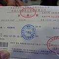 20121209-珠海-10