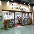 20130318-東京車站拉麵-01