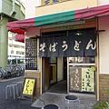 20130321-日本橋拉麵-06