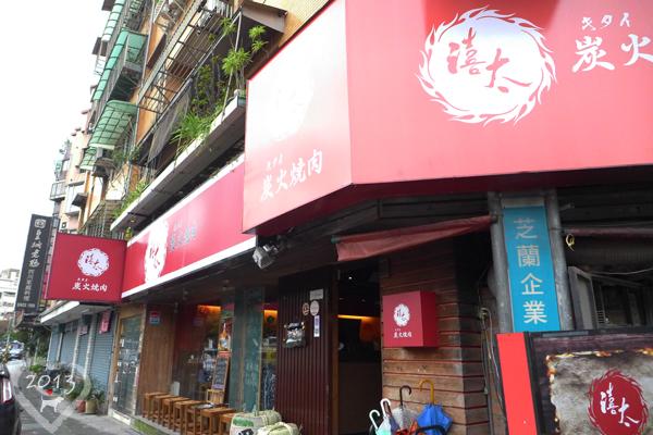 20130414-禧太燒肉-01