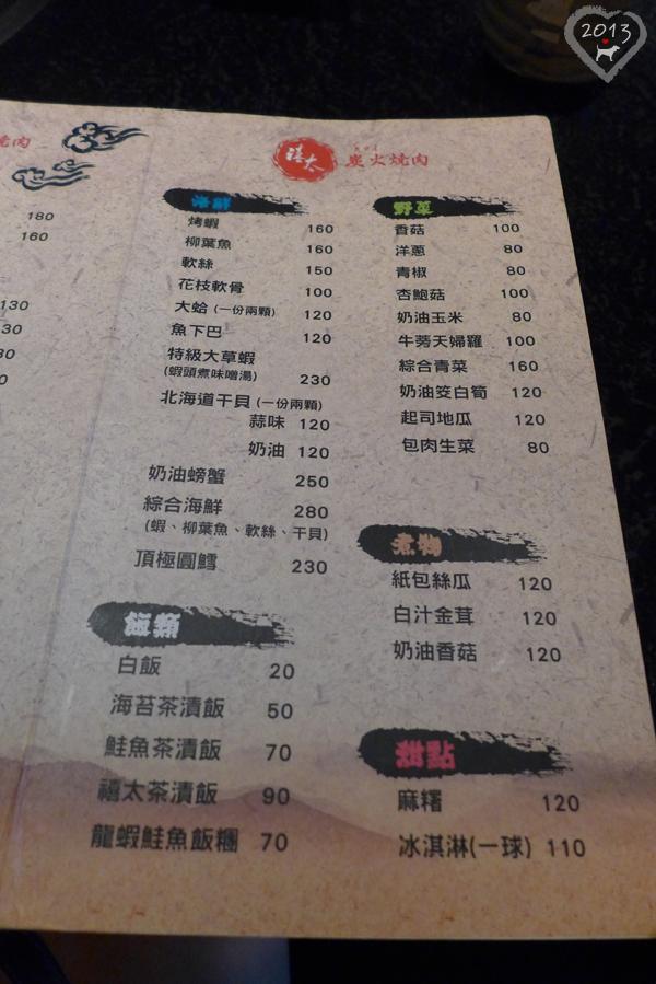 20130414-禧太燒肉-22