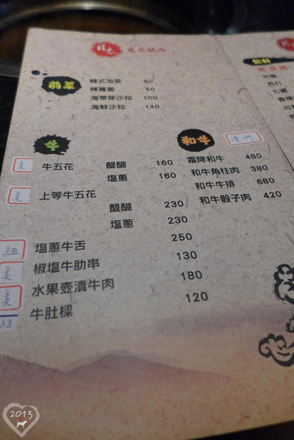 20130414-禧太燒肉-24