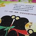 20130514-書-一起來做鬆餅吧-01