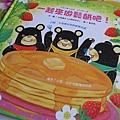 20130514-書-一起來做鬆餅吧-04