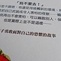 20130514-書-害怕的小怪獸-04