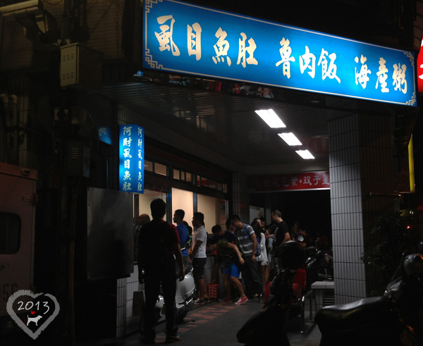 20130715-阿財虱目魚-09