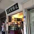20130725-台南遊美食-11