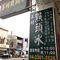 20130725-台南遊美食-08