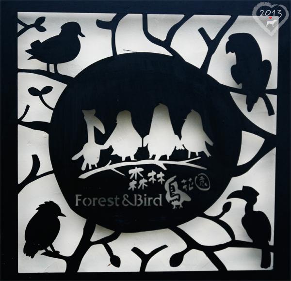 20130804-森林鳥花園-01