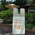 20130819-兔子二店-01.jpg