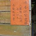 20140216-清香採草莓-01