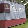 20140321-廖鄉長紅茶館-18.jpg