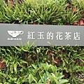 20140321-廖鄉長紅茶館-01.jpg