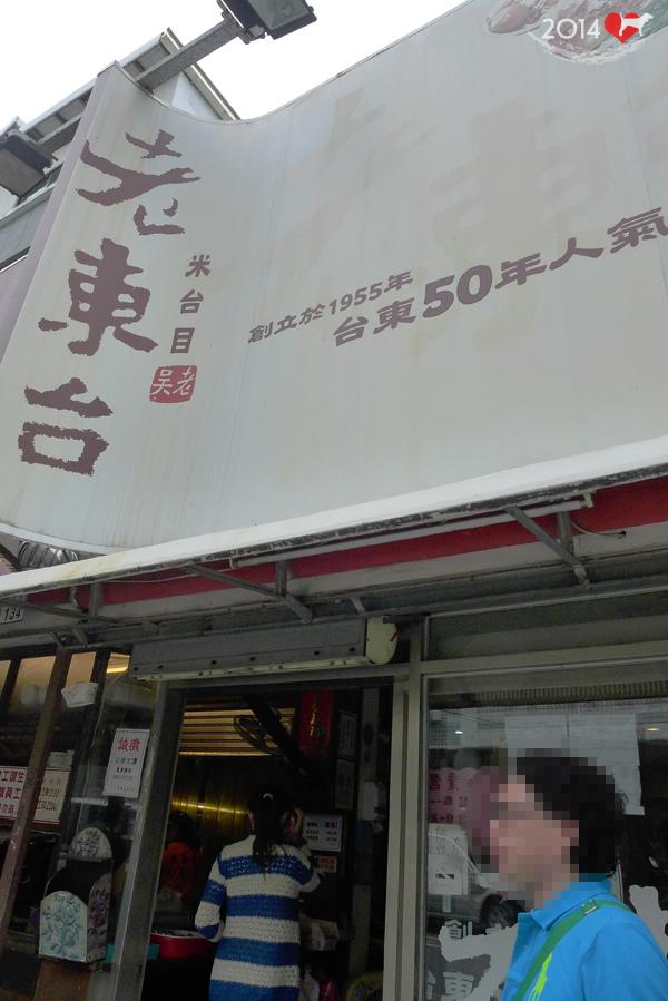 20140609-台東一日遊-09.jpg