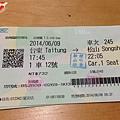 20140609-台東一日遊-14
