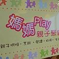 20140908-媽媽PLAY-01