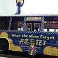 20141116-幾米公車-12.jpg