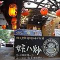 20141112-妖怪村-24.jpg