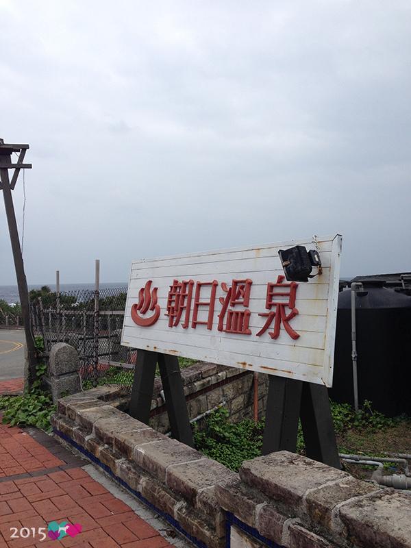 20150118-綠島朝日溫泉-22