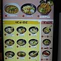 21050308-京都車站麵家さがの-01.jpg