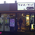 21050308-京都車站麵家さがの-02.jpg