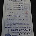 21050308-京都塔飯店-06.jpg