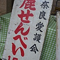 20150309-奈良公園-12.jpg