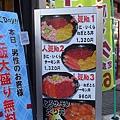 20150310-若狹家海鮮丼-02.jpg