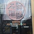 20150312-金閣寺石田咖啡-14.jpg