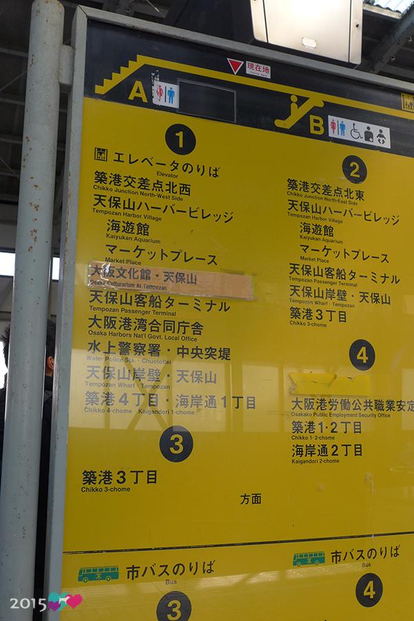 20150313-大阪海遊館-01.jpg