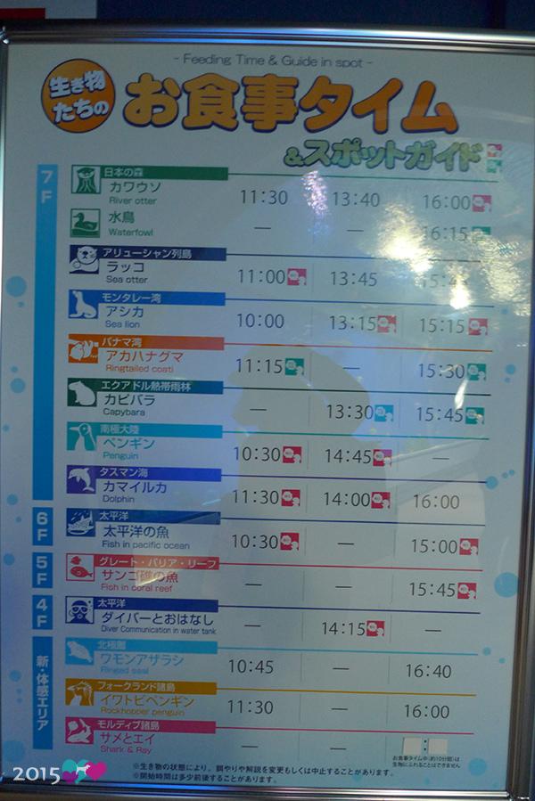 20150313-大阪海遊館-11.jpg