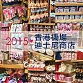 20150515-機場迪士尼商店-18.jpg