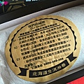 20150622-北海道生淇淋卷-03.jpg