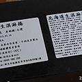 20150622-北海道生淇淋卷-15